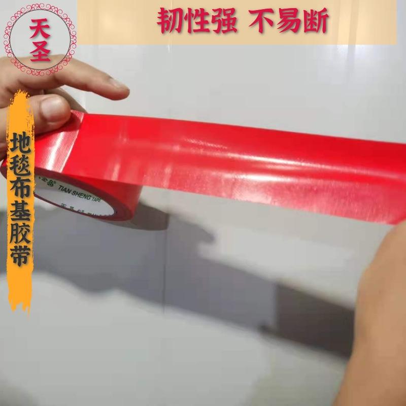 地毯布基胶带 杭州地毯拼接胶带 地毯布基胶带订做 布基胶带供应商 天圣胶带