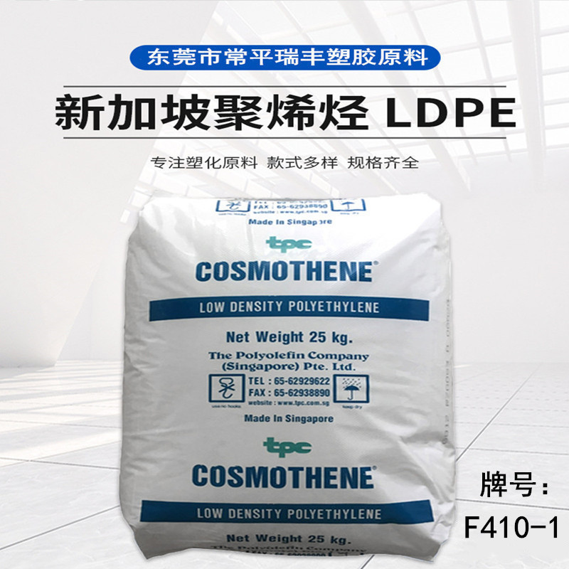 LDPE F410-1 新加坡聚烯烴 低密度 高剛性 透光性好