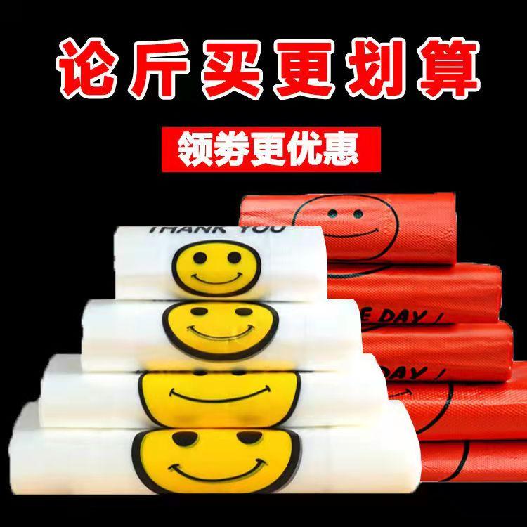 港前透明红胶袋塑料袋食品袋手提打包装方便袋超市笑脸背心袋子定制做
