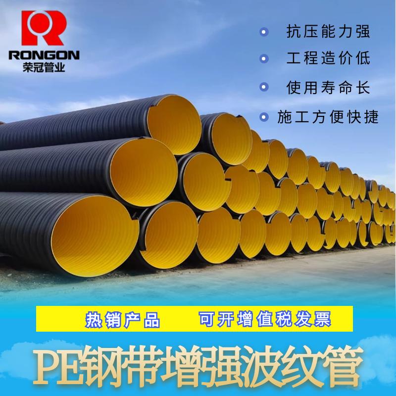 河北滄州滄縣安徽榮冠管業HDPE鋼帶增強管廠家批發pe鋼帶波紋管價格可觀
