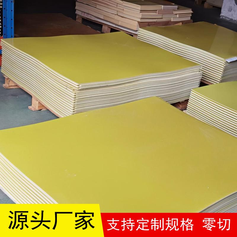 利之源 厂家供应 FR4环氧板 黄色绝缘板 玻纤板 阻燃耐温 加工定制