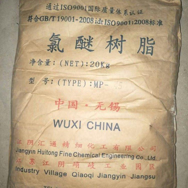 回收氯醋樹脂