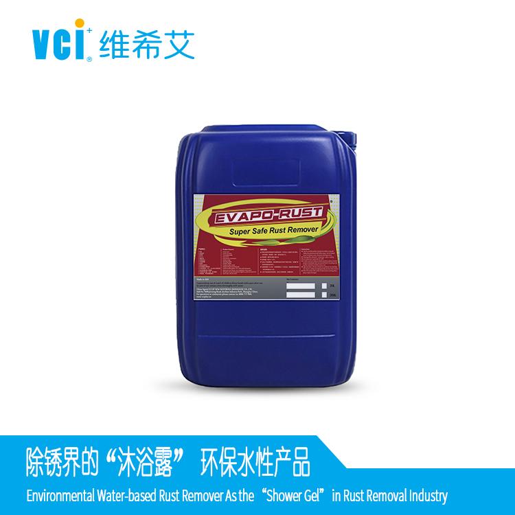 除銹劑 維希艾EVAPO-RUST 鋼鐵中性除銹劑