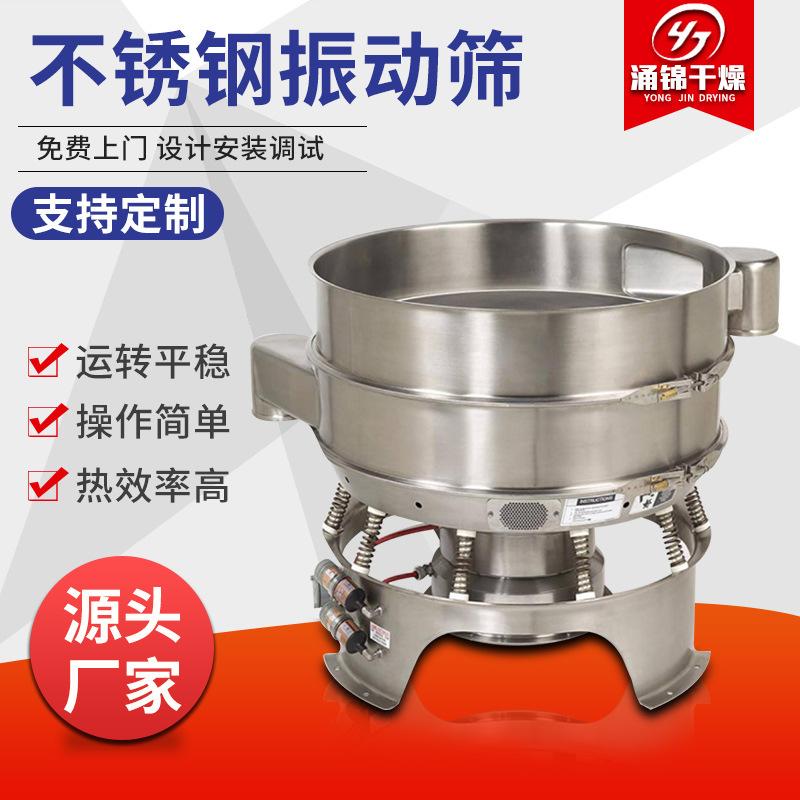 圓形振動篩 不銹鋼振動篩 篩分設備 振動篩網 涌錦干燥 廠家提供