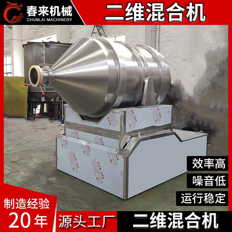 春來復合肥臥式混合機,EYH二維運動混合機,工業多向運動混合機設備