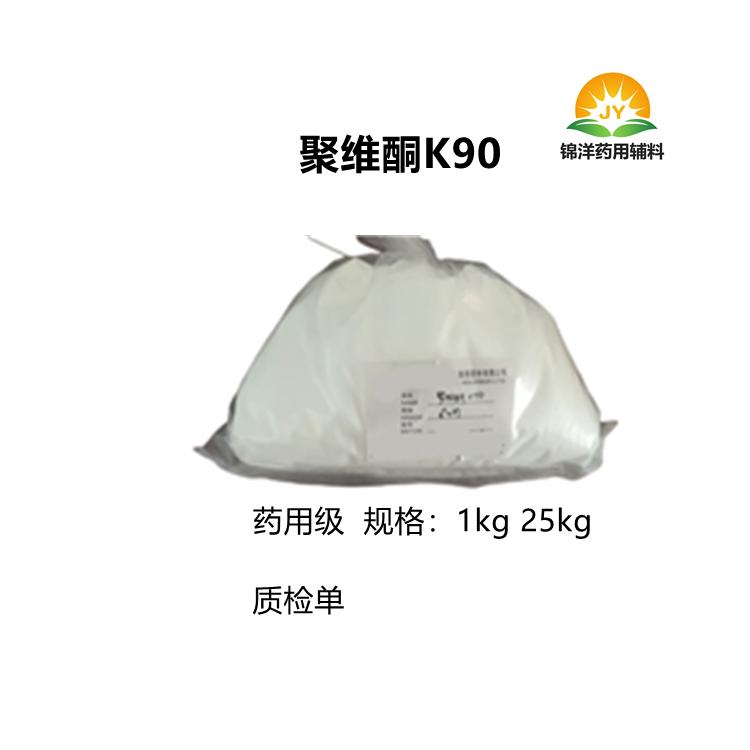 药用辅料聚维酮K90新日期 医用聚维酮K90