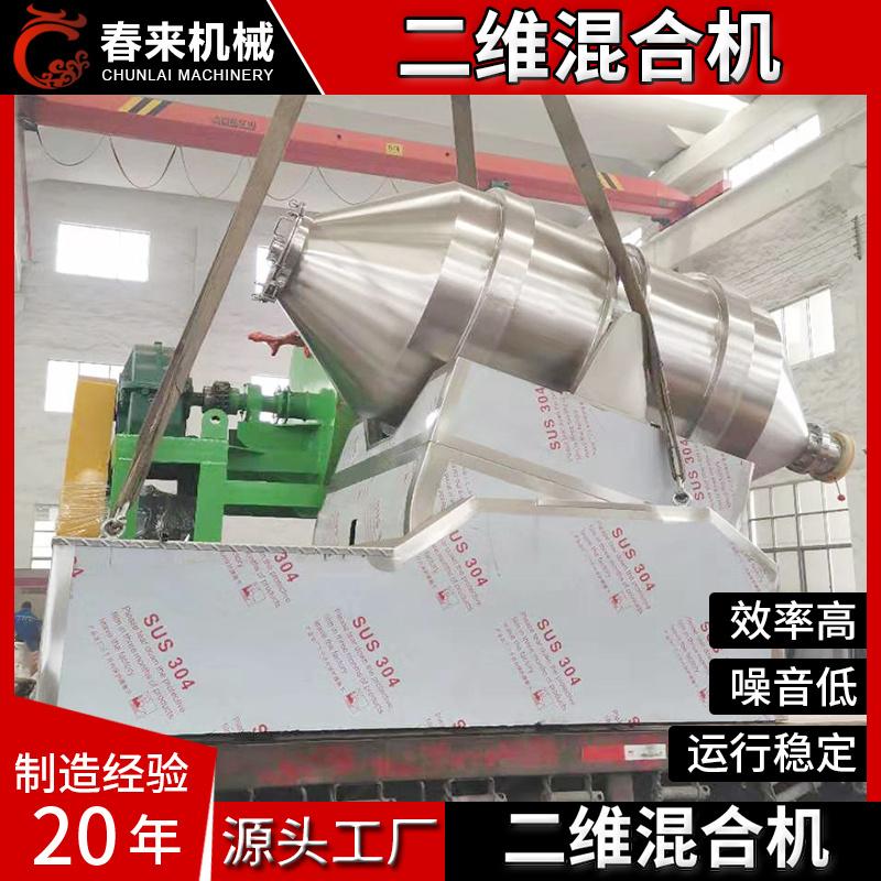 二維運動混料設備,干粉混合機,EYH系列二維運動混料設備食品粉體混料機