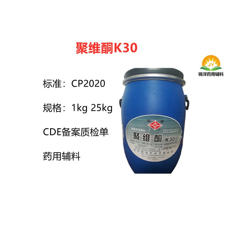 药用辅料聚维酮K30新日期 医用聚维酮K30CP2020