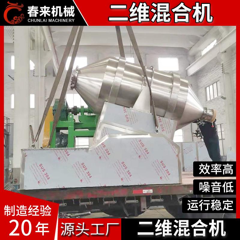 二維運動混合機 干粉原料二維混料機 二維混合機