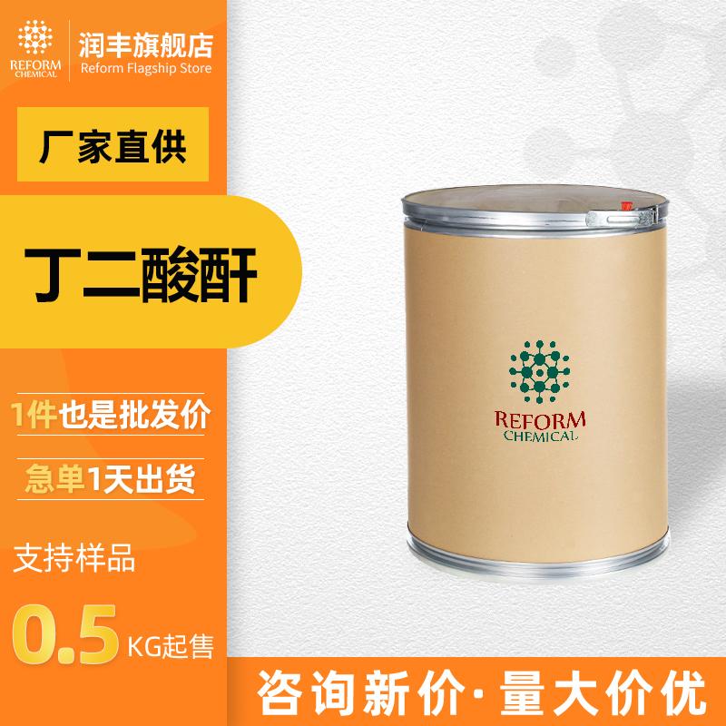 厂家直销 丁二酸酐 琥珀酸酐 108-30-5 25KG/桶 润丰厂家