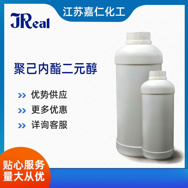 聚己內酯二元醇 CAS36890-68-3 國產