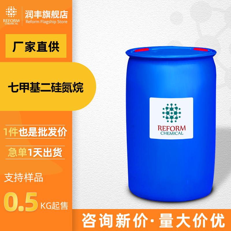 七甲基二硅氮烷 920-68-3 潤豐試劑級98% 小包裝樣品AR分析純 潤豐廠家