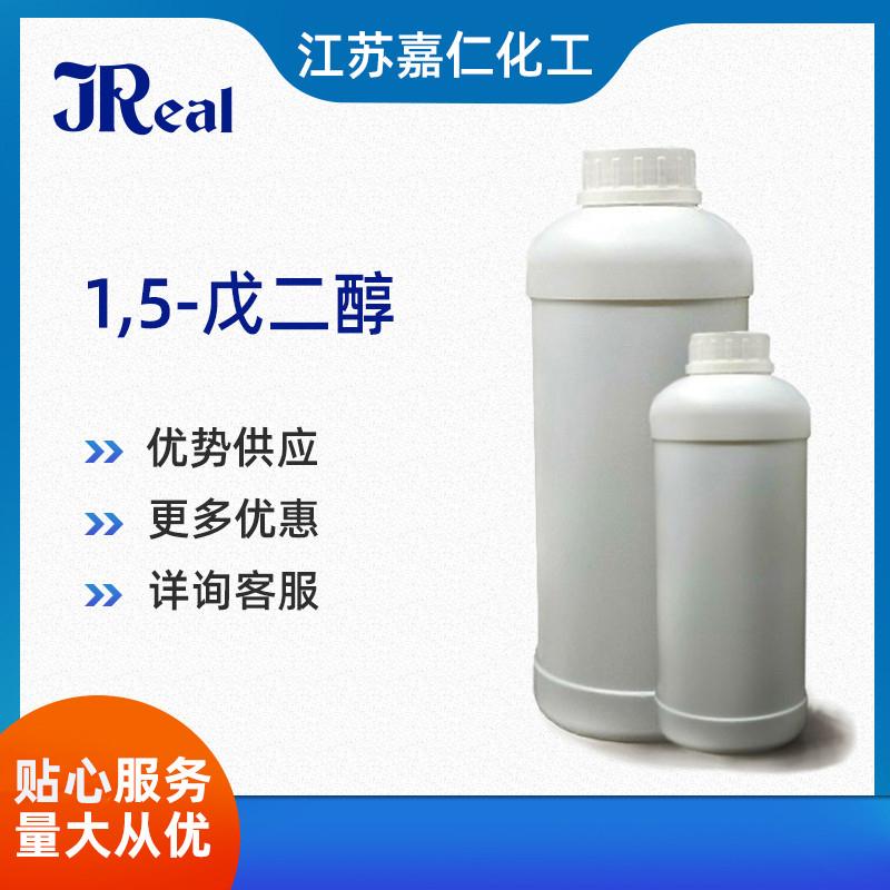 1 5-戊二醇 1 5-戊二醇 樣品 CAS111-29-5 國產