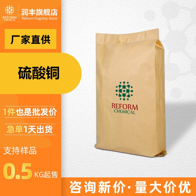 硫酸銅 98%工業級硫酸銅 專業農用五水硫酸銅 電鍍用膽礬