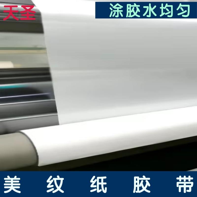 外墻分格紙膠帶 涂膠水均勻 黃色外墻紙膠帶 天圣膠帶 遮蔽防滲透