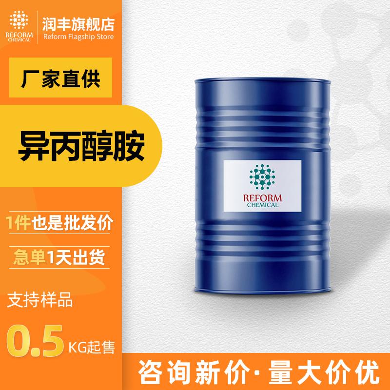 異丙醇胺 潤豐廠家工業級一異丙醇胺 78-96-6