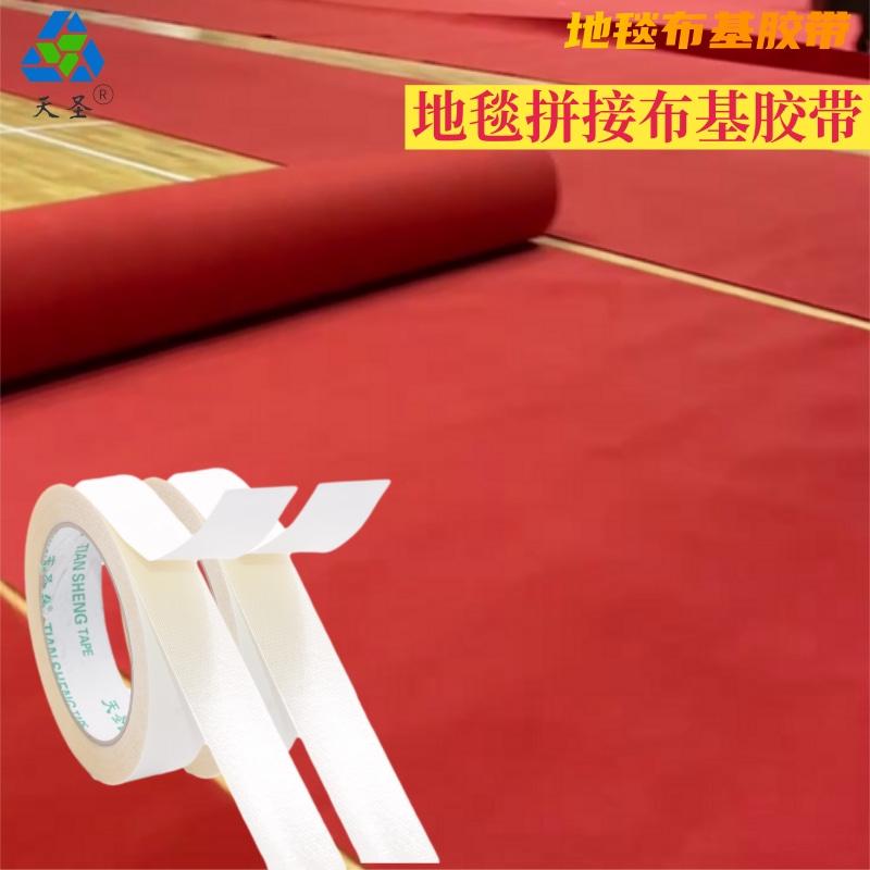 南京地毯拼接布基膠帶 會展粘貼地毯布基膠帶 本地供應商 天圣膠帶3m