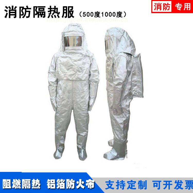 惠氏消防高溫阻燃隔熱服500度1000度避火防火服防輻射冶金服