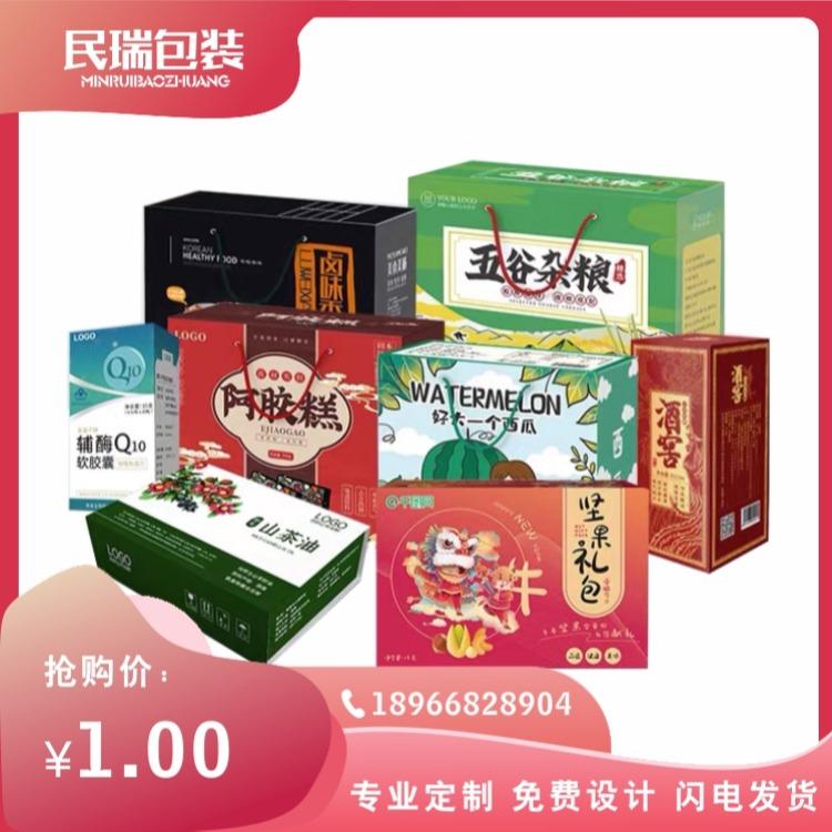農高會產品包裝采購定制 廠家直銷 紙盒紙箱禮盒 免費打樣免費設計 西安民瑞包裝