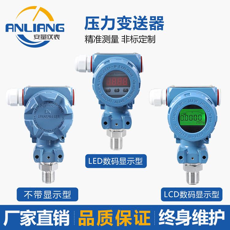 安量儀表 AL-2088 防爆壓力變送器 智能壓力變送器