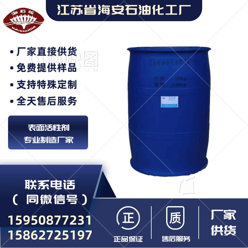 聚乙二醇600DO 油酸聚乙二醇600雙酯 海石花牌