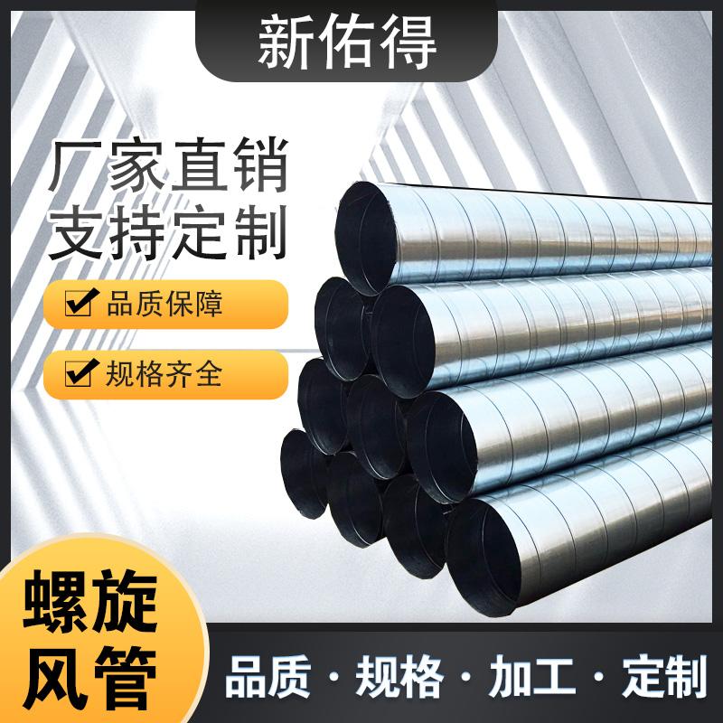 鍍鋅螺旋風管白鐵皮風管 排風管排氣排塵排煙 通風管道圓風管加工 新佑得