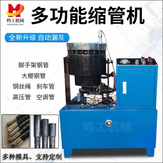 膠管扣壓機 電動小型鋼管縮管機 收口機 鳴工機械 型號齊全