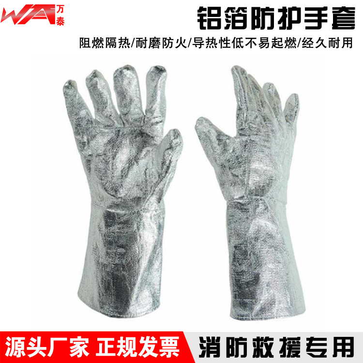 萬泰鋁箔防火隔熱耐高溫手套隔熱防火手套500度1000度高溫手套