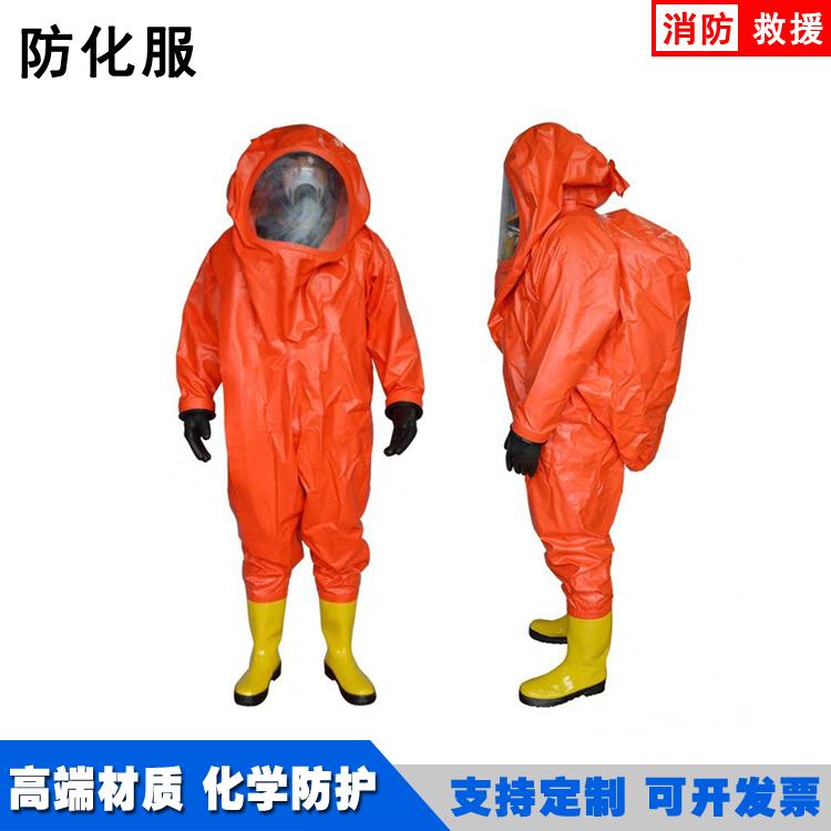 惠氏重型防護服搶險救援全封閉防化服耐酸堿氣密性防化服