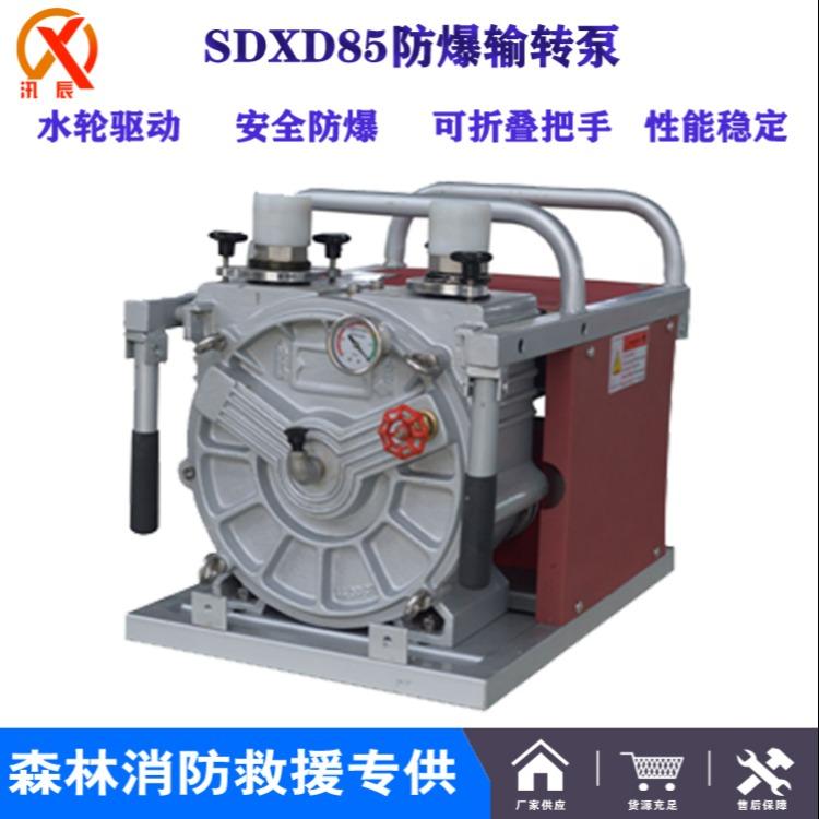 汛辰消防救援器材SDXD85防爆輸轉泵水輪驅動消防高壓輸轉泵65mm出水口