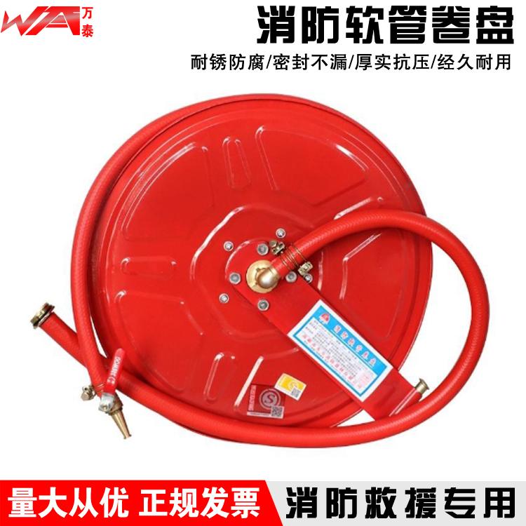 萬泰消火栓箱自救卷盤 消防軟管卷盤 20/25/30米 水龍帶消防設備