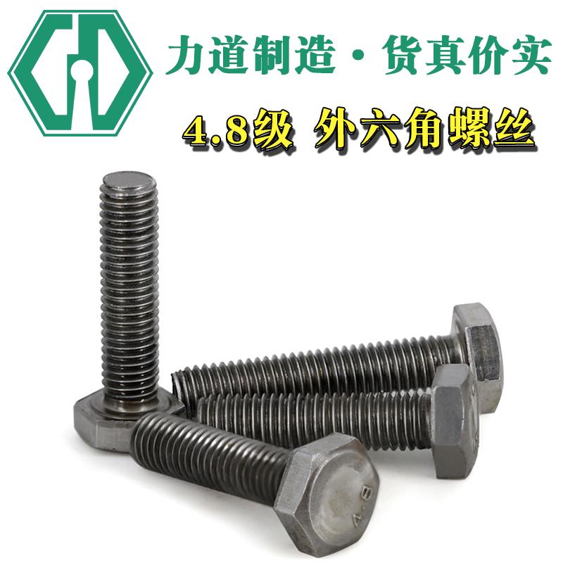 力道4.8級外六角螺栓 國標GB30螺絲 本色外六角螺桿