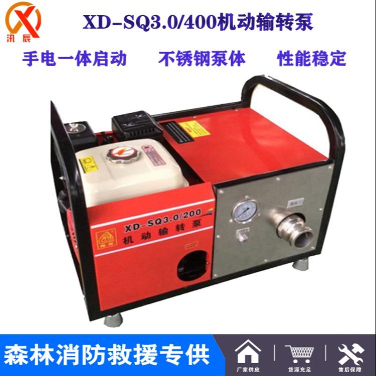 汛辰消防滅火設備XD-SQ3.0/400機動輸轉泵6.5KW 容積式救援手電啟動輸轉泵