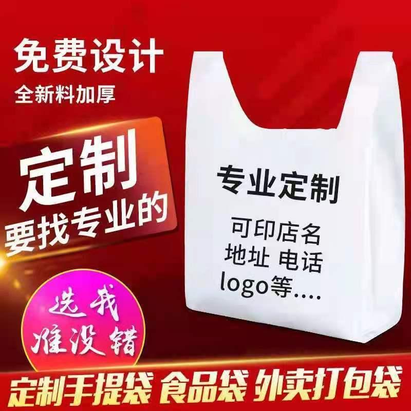 定做包裝袋餐飲外賣打包袋背心袋訂制商用水果手提塑料袋定制印logo港前塑業