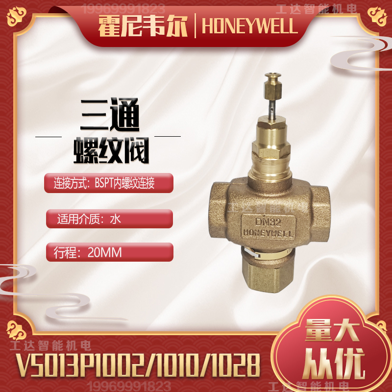 Honeywell/霍尼韋爾 V5013P1002電動三通調節閥V5013P三通合流閥