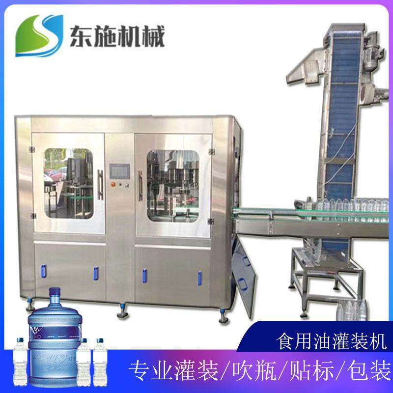 東施廠家直銷 食用油液體灌裝機 全自動油灌裝 機油桶裝灌裝機